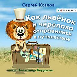 Сергей Козлов - Как львёнок и черепаха отправились в путешествие