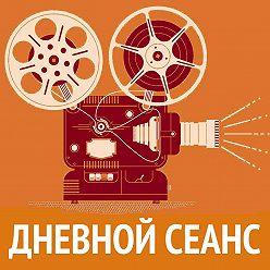 """Илья Либман - """"Послание к человеку"""", все о кинофестивале"""