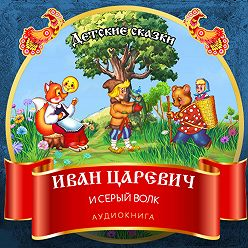 Unidentified author - Иван Царевич и Серый Волк