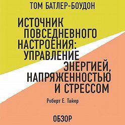 Том Батлер-Боудон - Источник повседневного настроения: Управление энергией, напряженностью и стрессом. Роберт Е. Тайер (обзор)