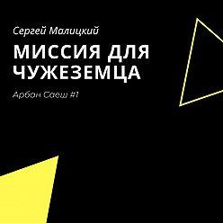 Сергей Малицкий - Миссия для чужеземца