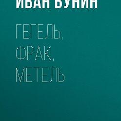 Иван Бунин - Гегель, фрак, метель