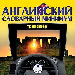 Сборник - Английский словарный минимум. Тренажёр