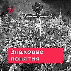 Кирилл Рогов - Душить несильно