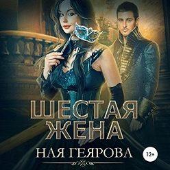 Ная Геярова - Шестая жена