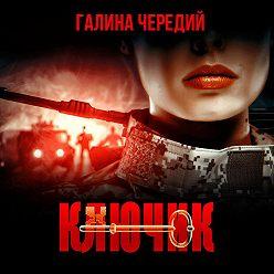 Галина Чередий - Ключик