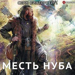 Серж Винтеркей - Месть нуба