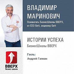 Владимир Маринович - Андрей Галкин. Банкротство – это то, чем нужно заниматься в кризис