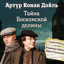 Артур Конан Дойл - Тайна Боскомской долины (спектакль)