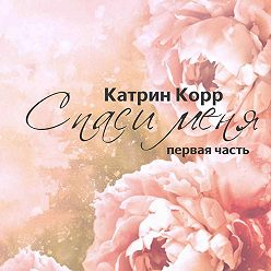 Катрин Корр - Спаси меня