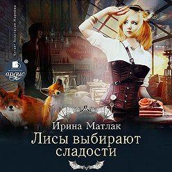 Ирина Матлак - Лисы выбирают сладости