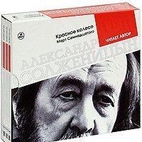 Александр Солженицын - Красное колесо. Март семнадцатого. Читает автор