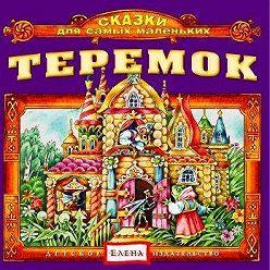 Unidentified author - Теремок