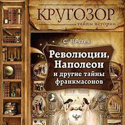 Сергей Нечаев - Революции, Наполеон и другие тайны франкмасонов