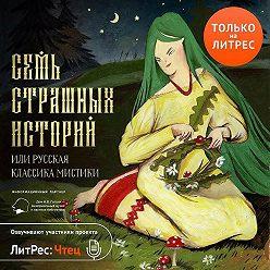 Александр Пушкин - Семь страшных историй