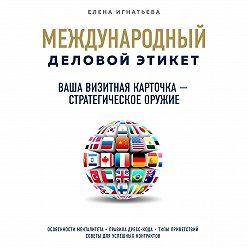 Елена Игнатьева - Ваша визитная карточка – стратегическое оружие