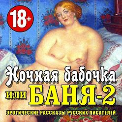 Коллективные сборники - Баня-2, или ночная бабоча