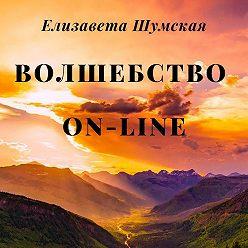 Елизавета Шумская - Волшебство on-line