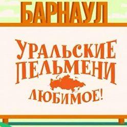 Творческий коллектив Уральские Пельмени - Уральские пельмени. Любимое. Барнаул