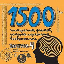 Андрей Ситников - 1500 интересных фактов, которые поражают воображение. Выпуск 4