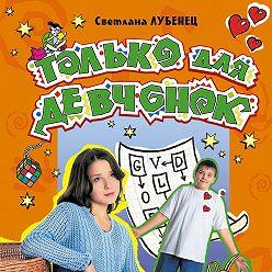 Светлана Лубенец - Формула первой любви