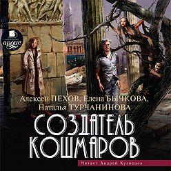 Алексей Пехов - Создатель кошмаров