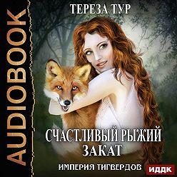 Тереза Тур - Империя Тигвердов. Счастливый рыжий закат