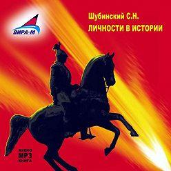 С. Шубинский - Личности в истории