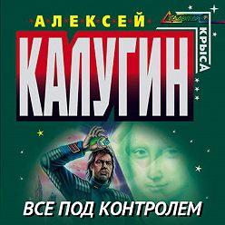 Алексей Калугин - Дело об архиве Уильяма Шекспира