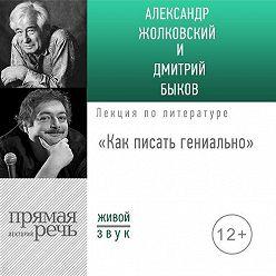 Дмитрий Быков - «Как писать гениально» Public talk