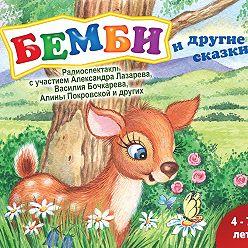 Сборник - Бемби (спектакль)