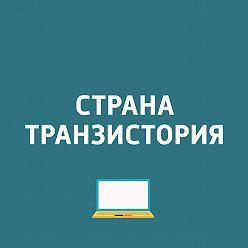Павел Картаев - Сбербанк и Яндекс запустили бета-версию нового маркета «Беру»