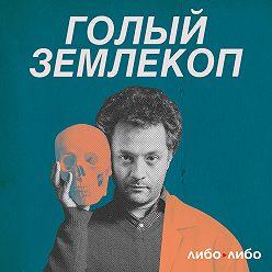Илья Колмановский - Вирус и кровь. Как устроена борьба с тромбозами при ковиде