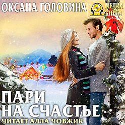 Оксана Головина - Пари на счастье