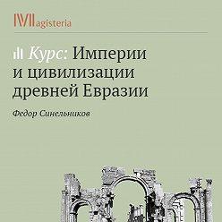 Федор Синельников - Ассирия – первый опыт создания «мировой империи» и его провал