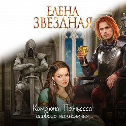 Елена Звездная - Принцесса особого назначения