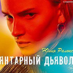 Юлия Ралокс - Янтарный дьявол