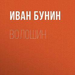 Иван Бунин - Волошин