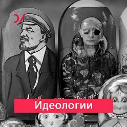 Алексей Миллер - От империи к нации и обратно