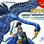Владислав Крапивин - Дети синего фламинго (аудиоспектакль)