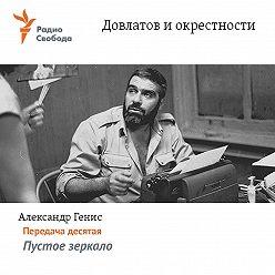 Александр Генис - Довлатов и окрестности. Передача десятая «Пустое зеркало»