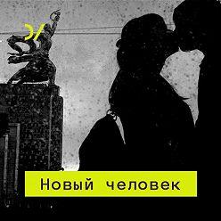 Дмитрий Бутрин - Большая страна: пространство нового человека