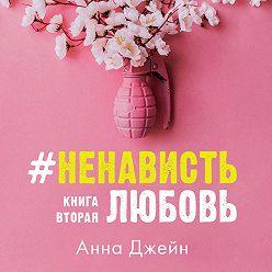 Анна Джейн - #НенавистьЛюбовь. Книга вторая