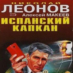 Николай Леонов - Испанский капкан