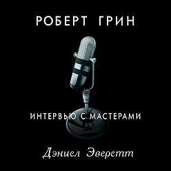 Роберт Грин - Интервью с мастерами. Дэниел Эверетт