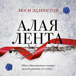 Люси Эдлингтон - Алая лента