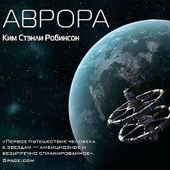 Ким Робинсон - Аврора