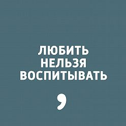 Дима Зицер - Выпуск 12