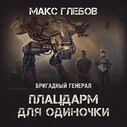 Макс Глебов - Плацдарм для одиночки