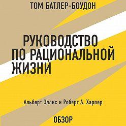 Том Батлер-Боудон - Руководство по рациональной жизни. Альберт Эллис и Роберт А. Харпер (обзор)